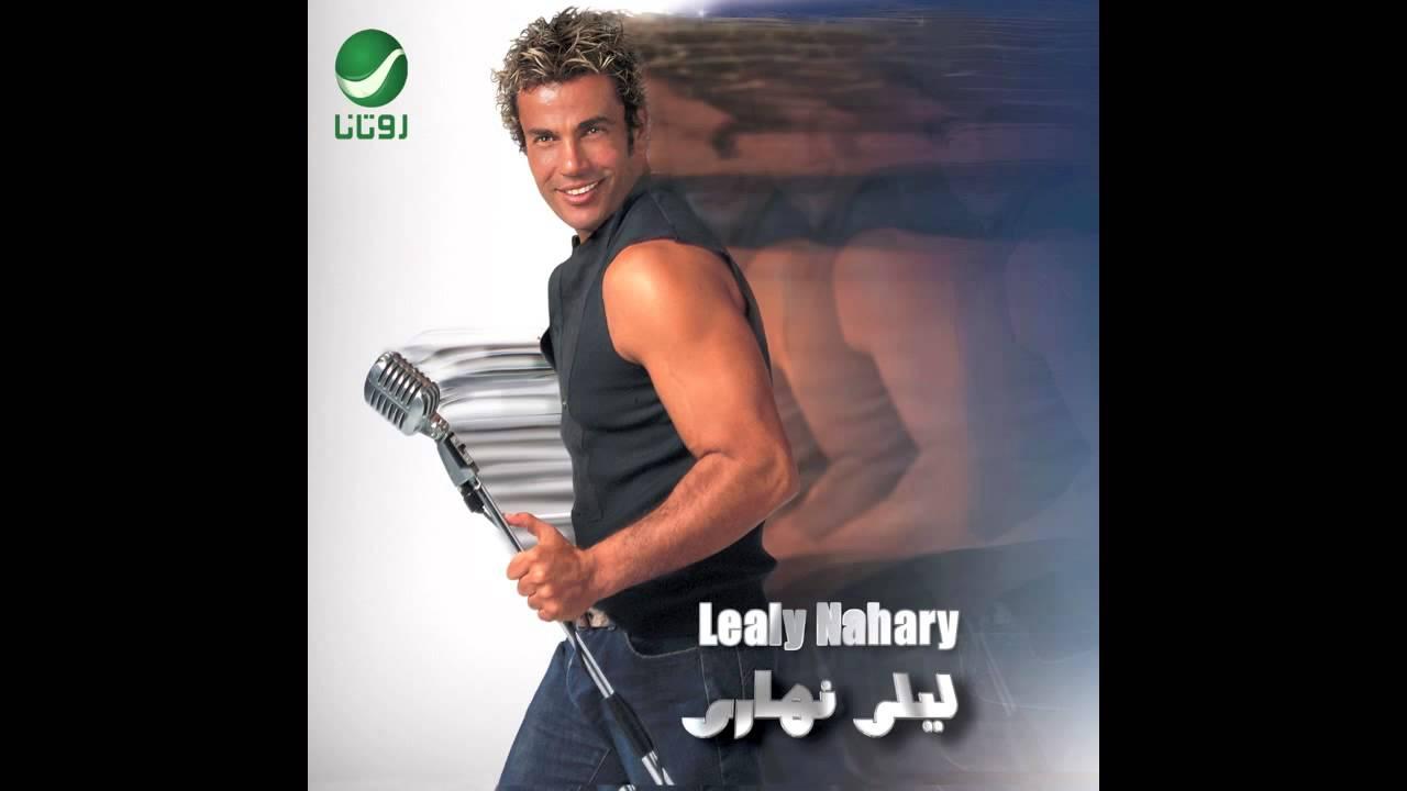 Amr Diab … Lealy Nahary | عمرو دياب … ليلي نهاري