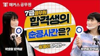 7급공무원, 회독은 최~~~소 5번! 공무원 학원으로 …