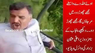 new CM punjab pakistan scared with high ride | Daily Pak Updates