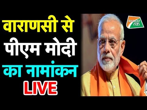 LIVE: Varanasi से PM Modi का Nomination |Aaj Tak LIVE TV | Hindi News LIVE 24X7|  Bharat Tak