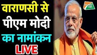 LIVE: Varanasi से PM Modi का Nomination |Aaj Tak LIVE TV | Hindi News LIVE 24X7|  Bharat Tak
