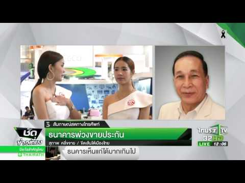 ย้อนหลัง ธนาคารพ่วงขายประกัน : ขีดเส้นใต้เมืองไทย | 04-04-60 | ชัดข่าวเที่ยง