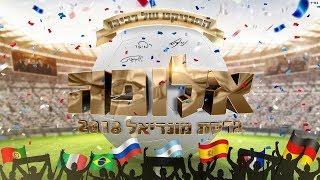 הפרויקט של רביבו - אלופה (גרסת מונדיאל 2018) The Revivo Project - Alufa - World Cup 2018