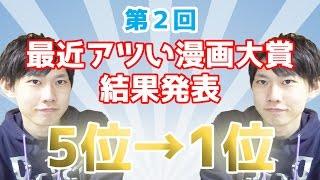 第2回 最近アツいマンガ(SAM)大賞結果発表 5位→1位 お待たせいたしま...