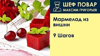 Мармелад из вишни . Рецепт от шеф повара Максима Григорьева