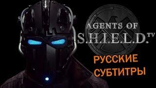 """SHIELD SUBS: Тизер-трейлер 5-го сезона сериала """"Агенты Щ.И.Т.а""""  (Русские Субтитры)"""