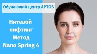Курс для косметологов по методике Nano Spring 4