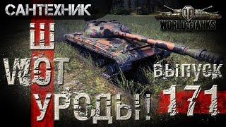 WoT УРОДЫ!!! Выпуск #171 World of Tanks (wot)