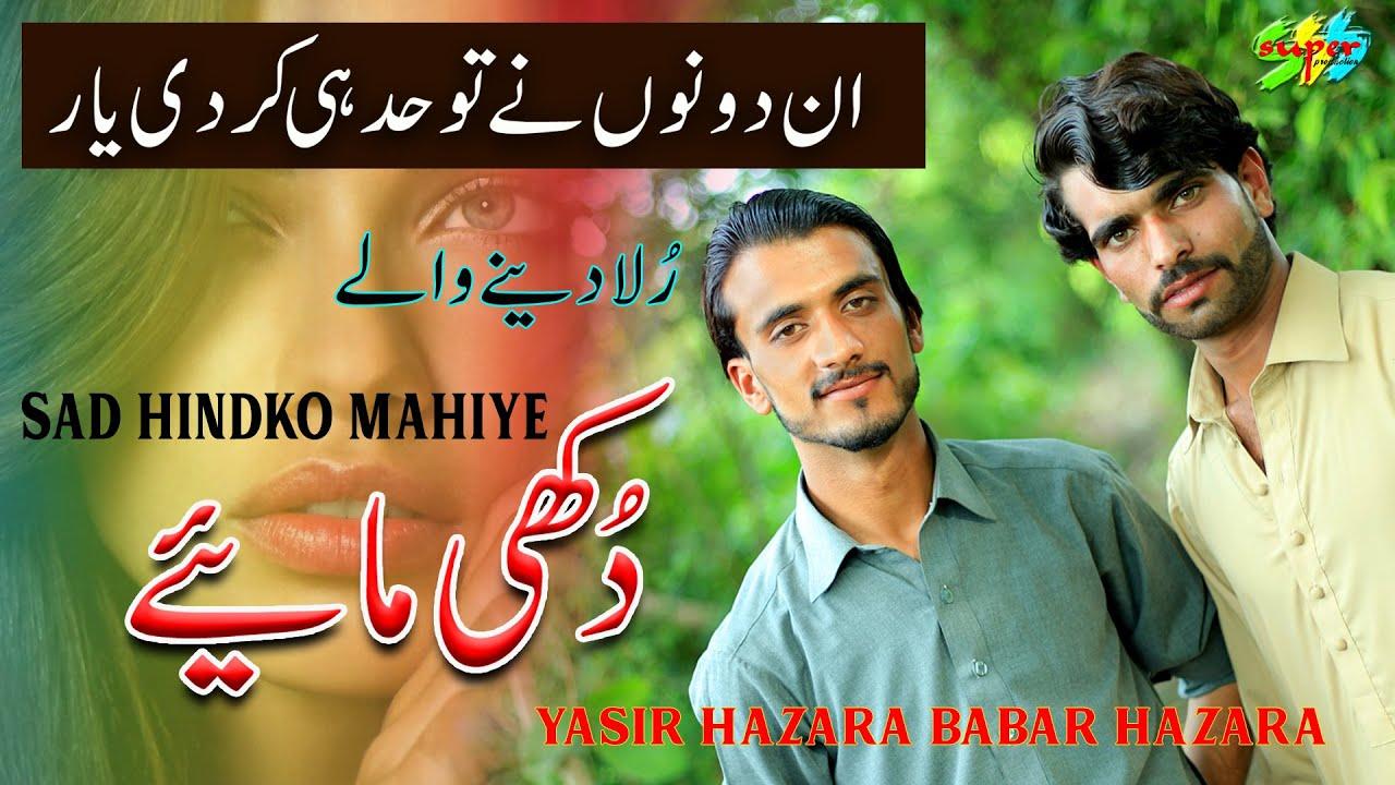 Download Bazi Eshiq Di lai Ay   Singer Babar Hazara Yasir Hazara   Hindko Mahiye   Hazara Songs