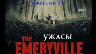ЭМЕРИВИЛЛ  ужасы смотреть онлайн в HD качестве  1080