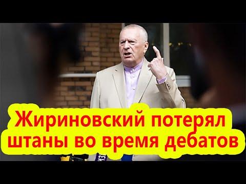 Жириновский потерял штаны во время дебатов