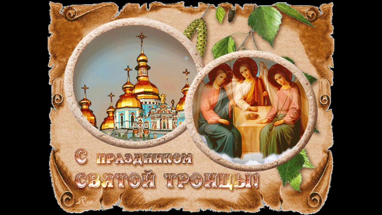 Картинки со святой троицей гиф