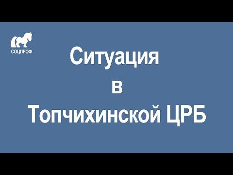 О ситуации в Топчихинской больнице