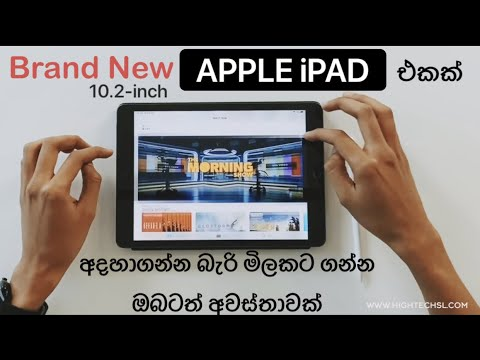How To Buy Apple IPad 10.2-inch For Cheap Price ( Sinhala Intro )