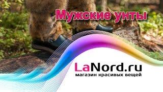видео Купить унты в интернет магазине в Москве: мужские, женские купить в Москве
