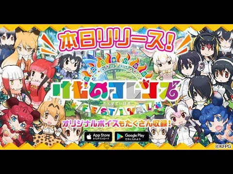 Kemono Friends Festival [ けものフレンズ FESTIVAL] Android Gameplay