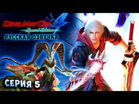 ЕХИДНА ПРОТИВ НЕРО! СОСКИ В ТИСКИ! Devil May Cry 4 Special Edition русская озвучка серия 5 thumbnail