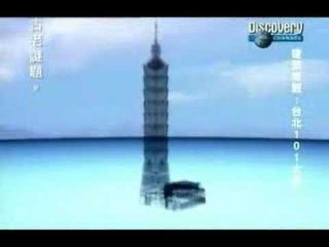 (Discovery Channel) TAIPEI 101 (3/5)