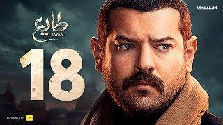 مسلسل طايع - الحلقة 18 الحلقة الثامنة عشر HD - عمرو يوسف | Taye3 - Episode 18 - Amr Youssef