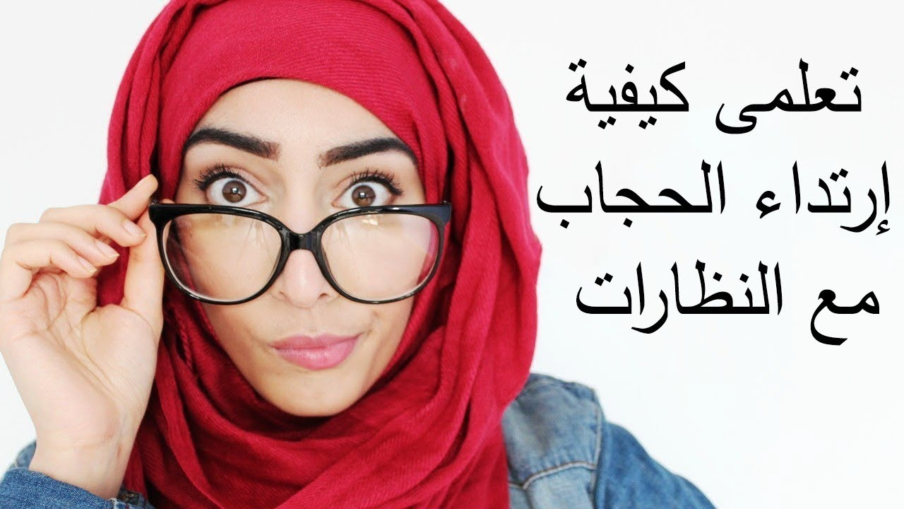 6a926860d لفات حجاب بالنظارات للجامعه والعمل والدراسه تجعلك متميزه بين اصحابك ...