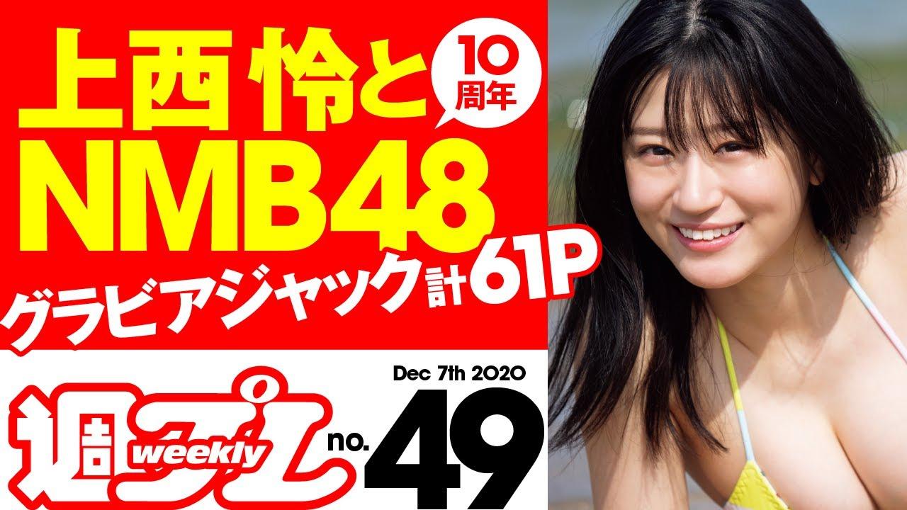 週プレ No.49 2020年12月7日号
