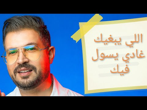 Nizar Idil Ft. Cherabi - Dani Dan (EXCLUSIVE Music Video) | (نزار إديل - داني دان (اللي يبغيك