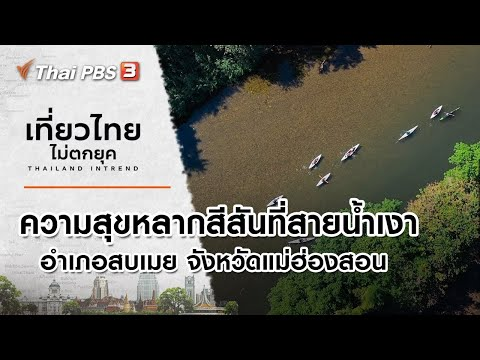 ความสุขหลากสีสันที่สายน้ำเงา อำเภอสบเมย จังหวัดแม่ฮ่องสอน : เที่ยวไทยไม่ตกยุค