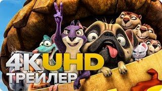 Реальная белка 2: Чокнутый от природы - Трейлер 1 (Русский) 2017
