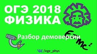 ОГЭ 2018 по физике. Разбор демонстрационного варианта