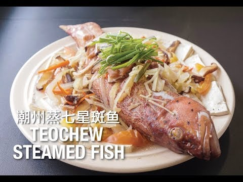 Teochew Steamed Fish 潮州蒸七星斑鱼 Easy Steamed Fish Recipe