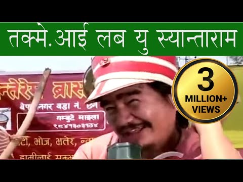 "Nepali Comedy Song ""I Love You Syantaram"" Wilson Bikram Rai 20,00000 Lakh View Lost"