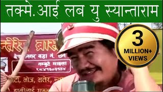 "Nepali comedy song ""I Love you syantaram"" wilson Bikram Rai 20,00000 lakh view lost"