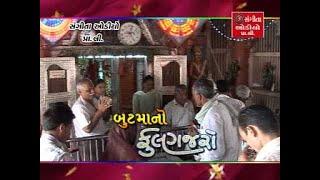 Narayan Thakkar - Phool Gajaro But Maa No - But Maa Na Garba