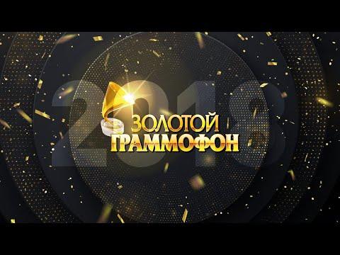 XXIII Церемония вручения национальной музыкальной Премии «Золотой Граммофон»   2018