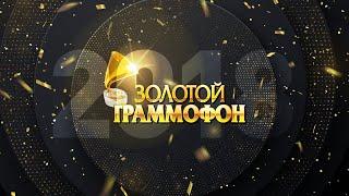 XXIII Церемония вручения национальной музыкальной Премии «Золотой Граммофон» | 2018