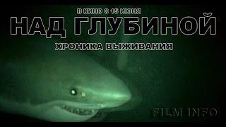 Над глубиной: Хроника выживания (2017) Трейлер к фильму (Русский язык)