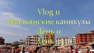 Vlog 11  Итальянские каникулы  День 11  День 12. Римини(Мой последний влог об Италии 2015. В этом влоге Вы увидите: что мы делаем на пляже, Парк Миниатюр в Римини, где..., 2015-09-16T16:43:16.000Z)