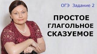 ТЕСТОВОЕ ЗАДАНИЕ 2. ПРОСТОЕ ГЛАГОЛЬНОЕ СКАЗУЕМОЕ. // ОГЭ 2020 РУССКИЙ ЯЗЫК