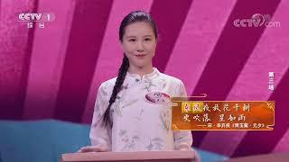 [中国诗词大会]博士生向芝谊VS小学生吴雨曼组合飞花令:东、风| CCTV