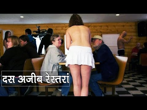 [Hindi] 10 WEIRD Restaurants You Won't Believe Actually Exist दुनिया के 10 अजीबो गरीब रेस्तरा