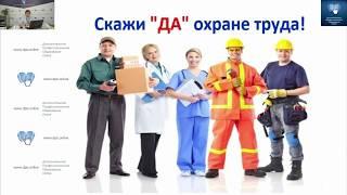 Охрана труда, курс профессиональной переподготовки, 256 часов, вводная лекция