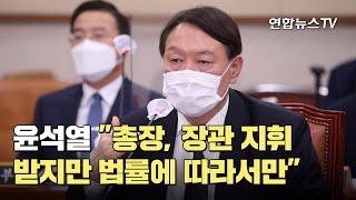 """윤석열 """"총장, 장관 지휘 받지만 법률에 따라서만"""" / 연합뉴스TV (YonhapnewsT…"""