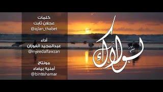لولاك | عبدالمجيد الفوزان HD