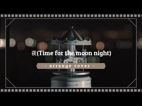 夜(Time For The Moon Night)-arrange Cover- By Unico