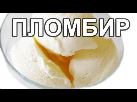 Как сделать вкусное #мороженое пломбир.Пошаговый видео рецепт.