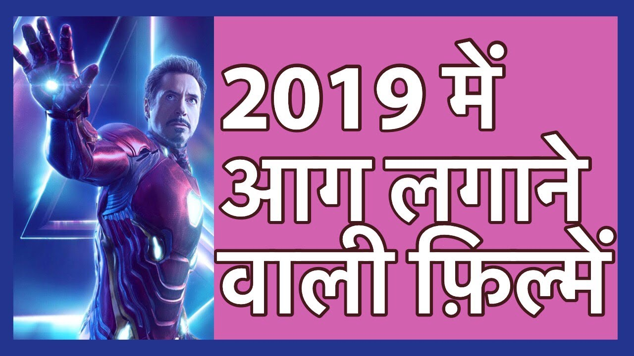 Top 10 Upcoming Hollywood Movies of 2019 (Hindi) | Most Anticipated Films