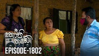 Kopi Kade | Episode 1802 - (2020-11-06) | ITN Thumbnail