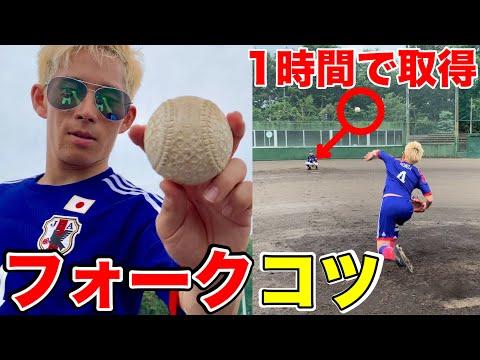 【野球】1時間で取得できるフォークボール講座!【変化球】