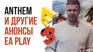 E3 2017. Итоги EA Play: что показали в тизере Anthem? SW Battlefront 2, Need for Speed Payback