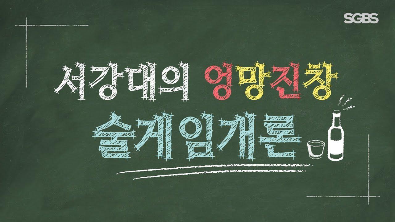 서강대의 술게임개론